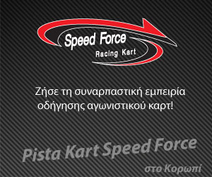 speedforce ad