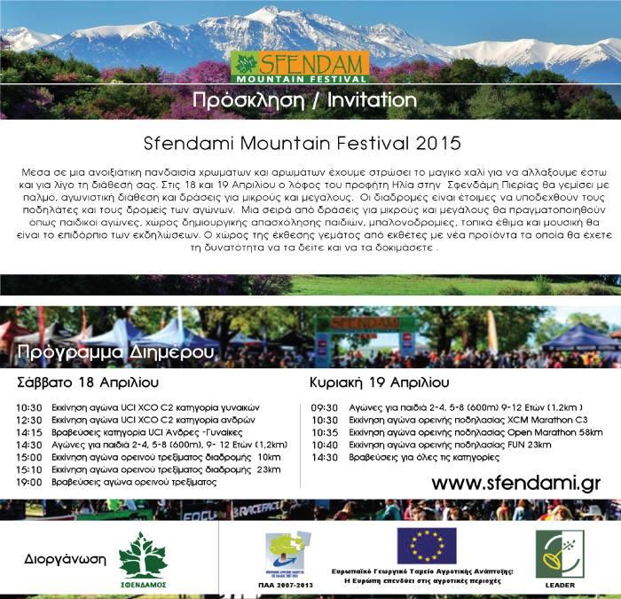 πρόσκληση 9o SMF 2015