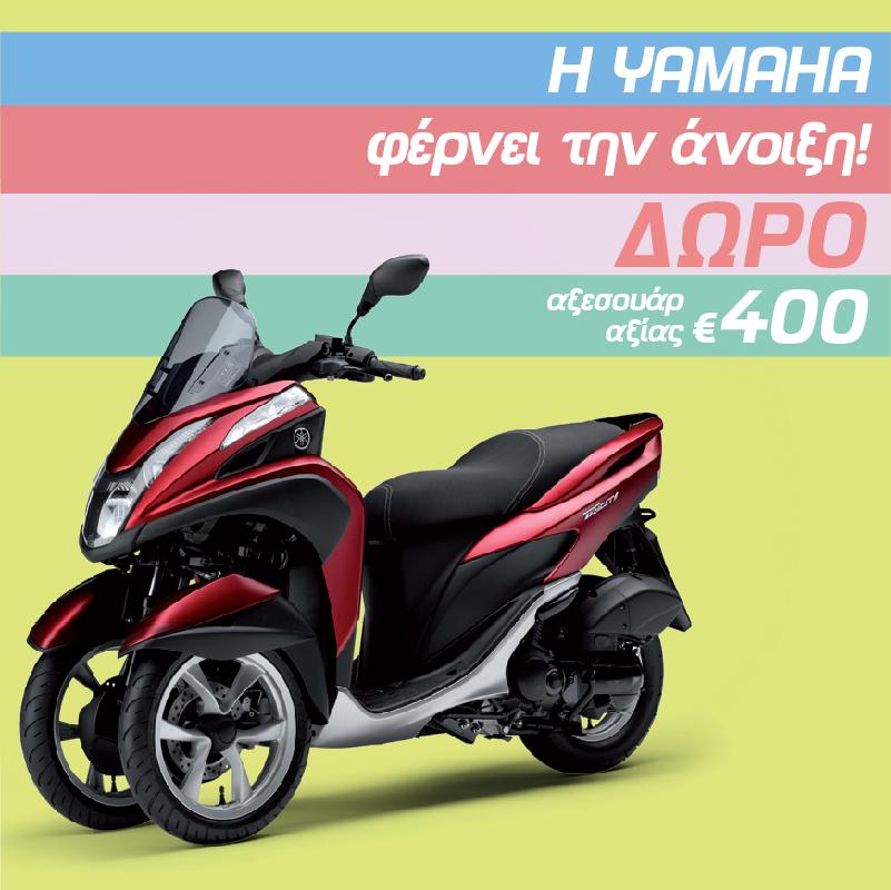 Yamaha_Tricity_Spring
