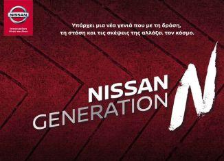 Nissan Generation N 2017